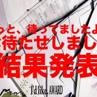 I'd like.AWARD 2018大賞決定